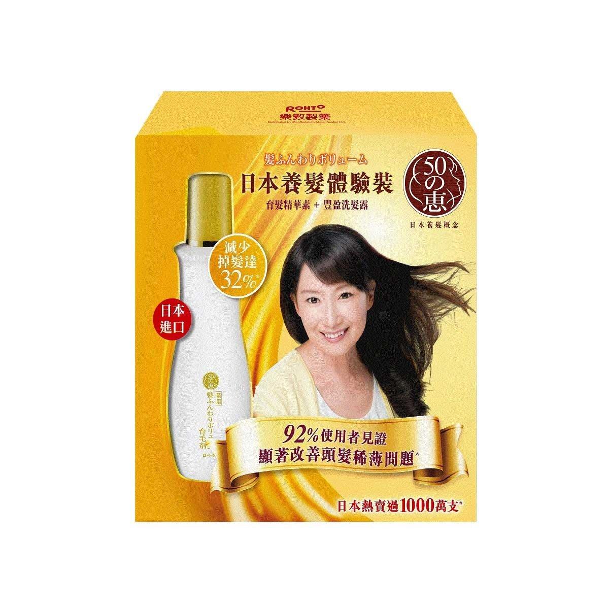 50惠- 日本養髮體驗裝 – 養潤育髮精華素160ml + 豐盈洗髮露400ml  (滋養型)