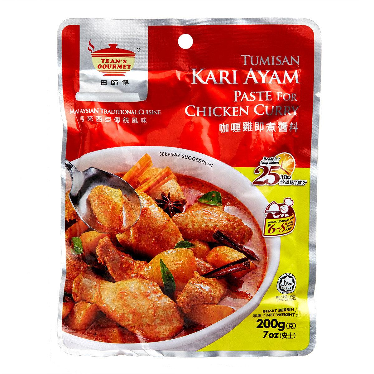 馬來道地咖喱雞即煮醬料