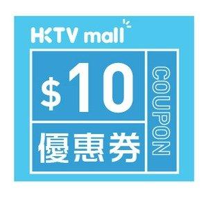 $10 購物優惠券 [有效日期至:2016月11月13日]