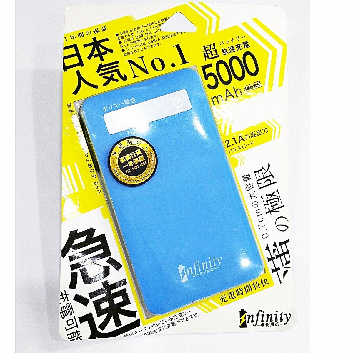 INFINITY-PRO C5 5000mAh 外置充電器