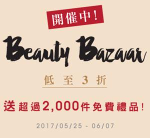 Beauty Bazaar 隨機免費禮品 (買滿指定貨品滿$500)