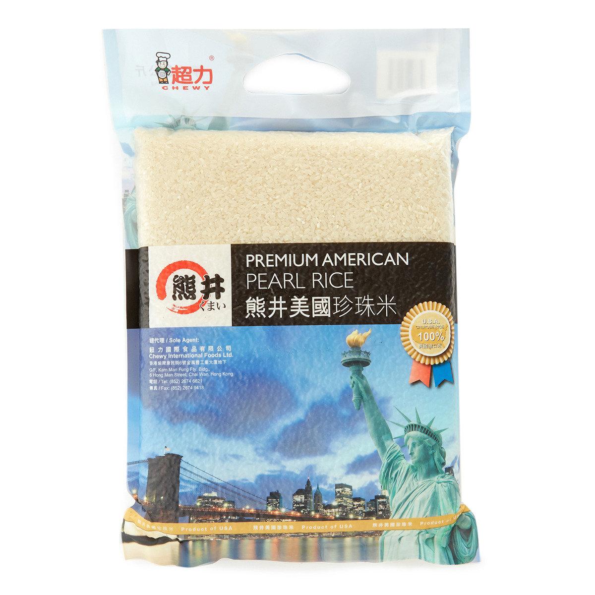 熊井美國珍珠米