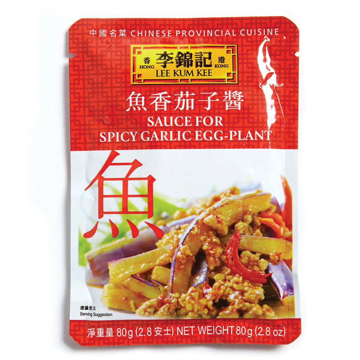 魚香茄子醬