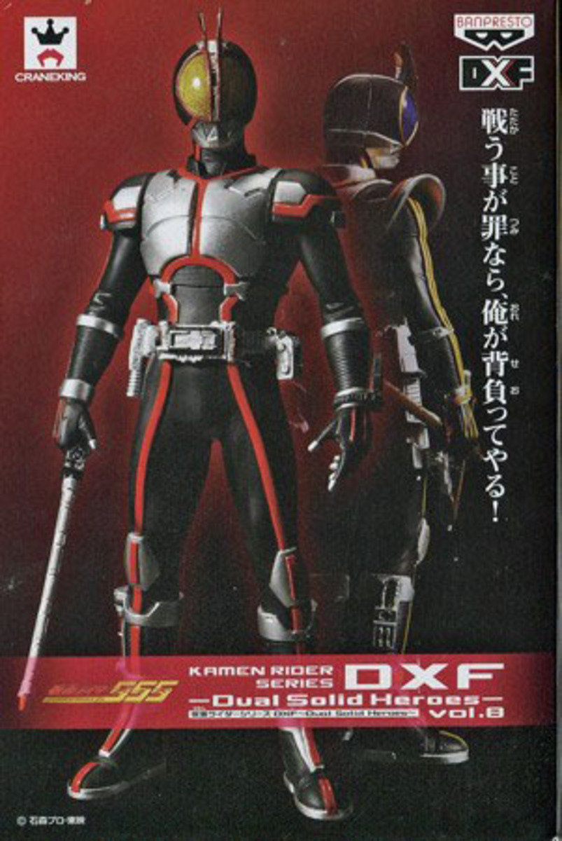 幪面超人 DXF 景品 Dual Solid Heroes Vol.3 - 555