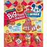 Re-ment   迪士尼 Big Food Mascot (一套8款)
