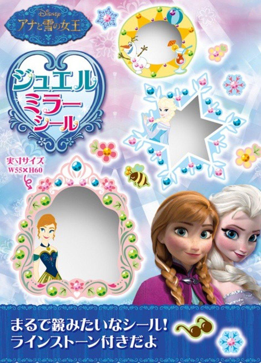 Re-ment 冰雪奇緣 Jewel Mirror Seal, (4款10包)