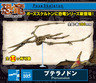 Re-ment Pose Skeleton 恐龍no.105 無齒翼龍