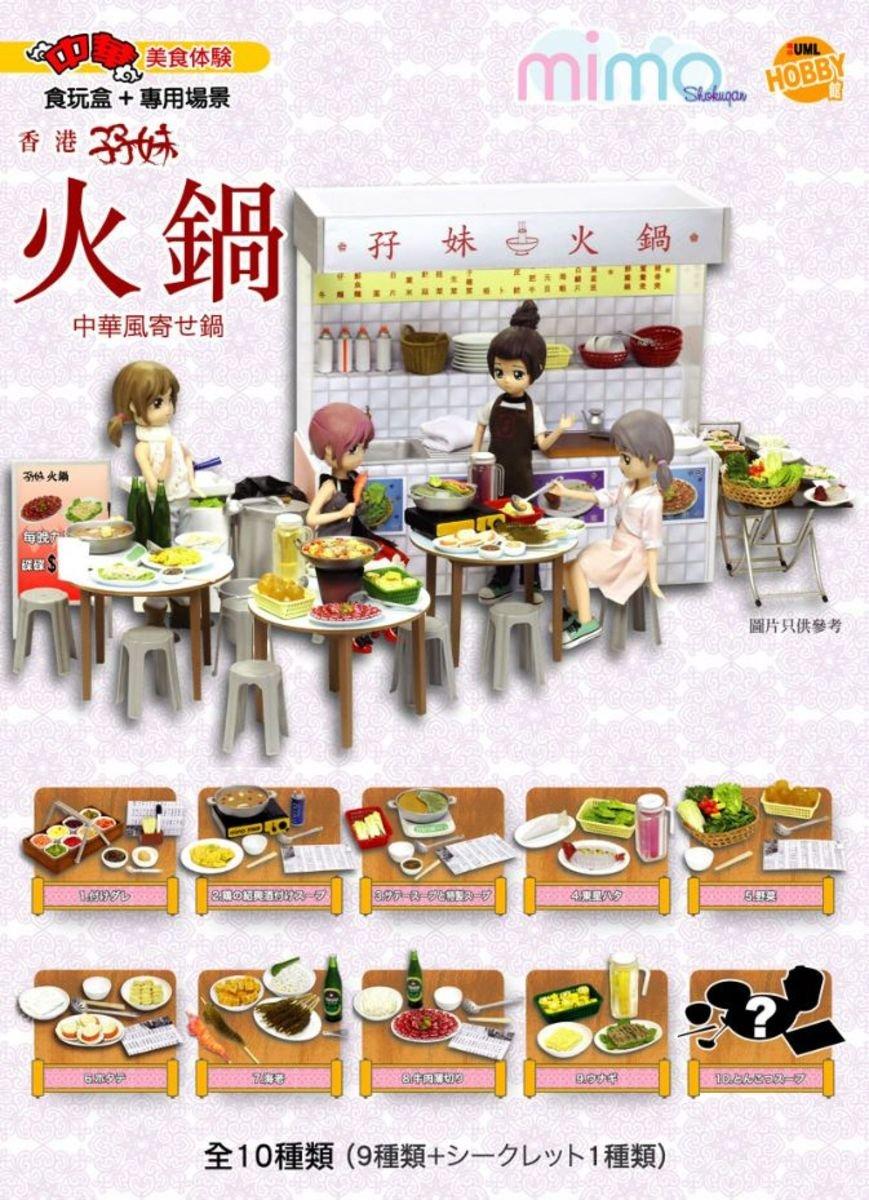 Mimo 孖妹火鍋食玩 (一套10款)