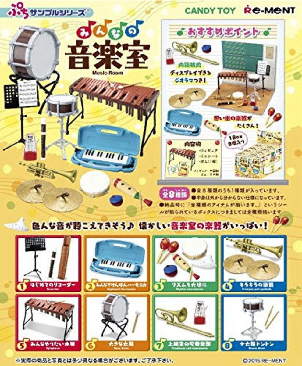 Petit Sample Series : 音樂室樂器 (一套8款)