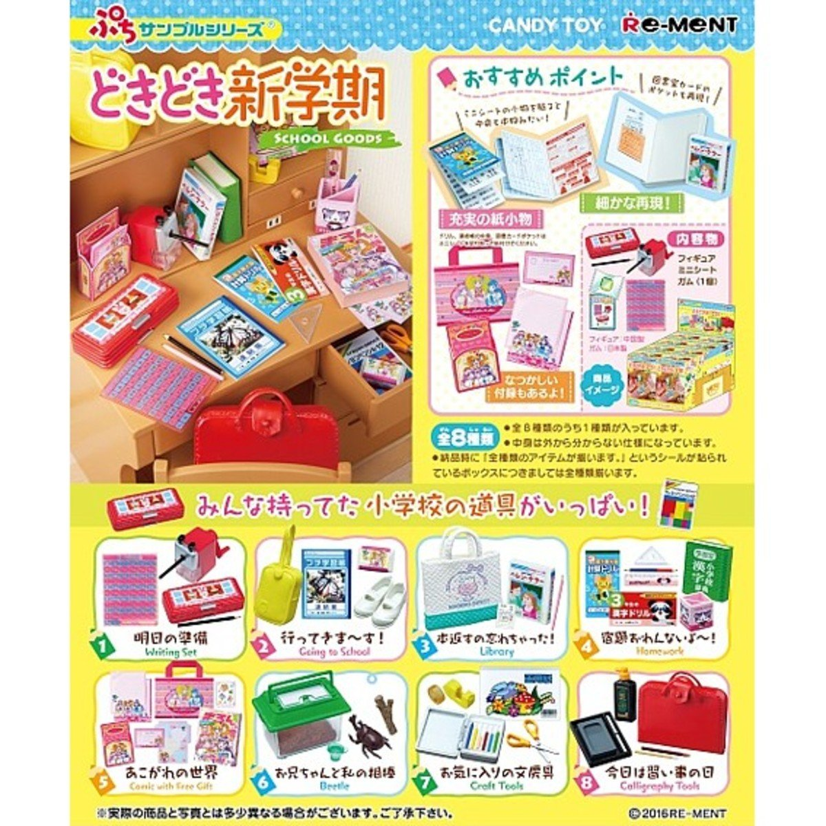 Re-ment Petit Sample Series 系列-  新學期的學習用品文具 (一盒8款)