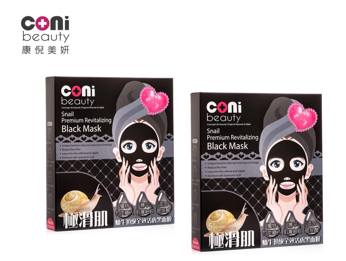蝸牛頂級全效活膚黑面膜 2 件裝