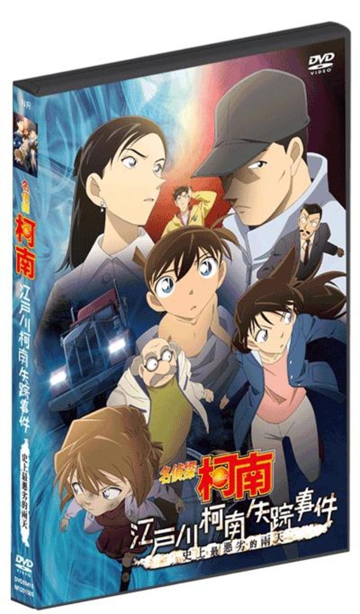 名偵探柯南 : 江戶川柯南失踪事件