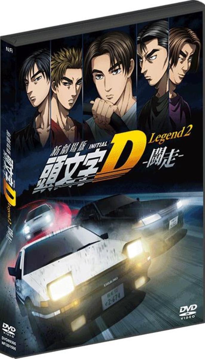 頭文字D新劇場版2:闘走