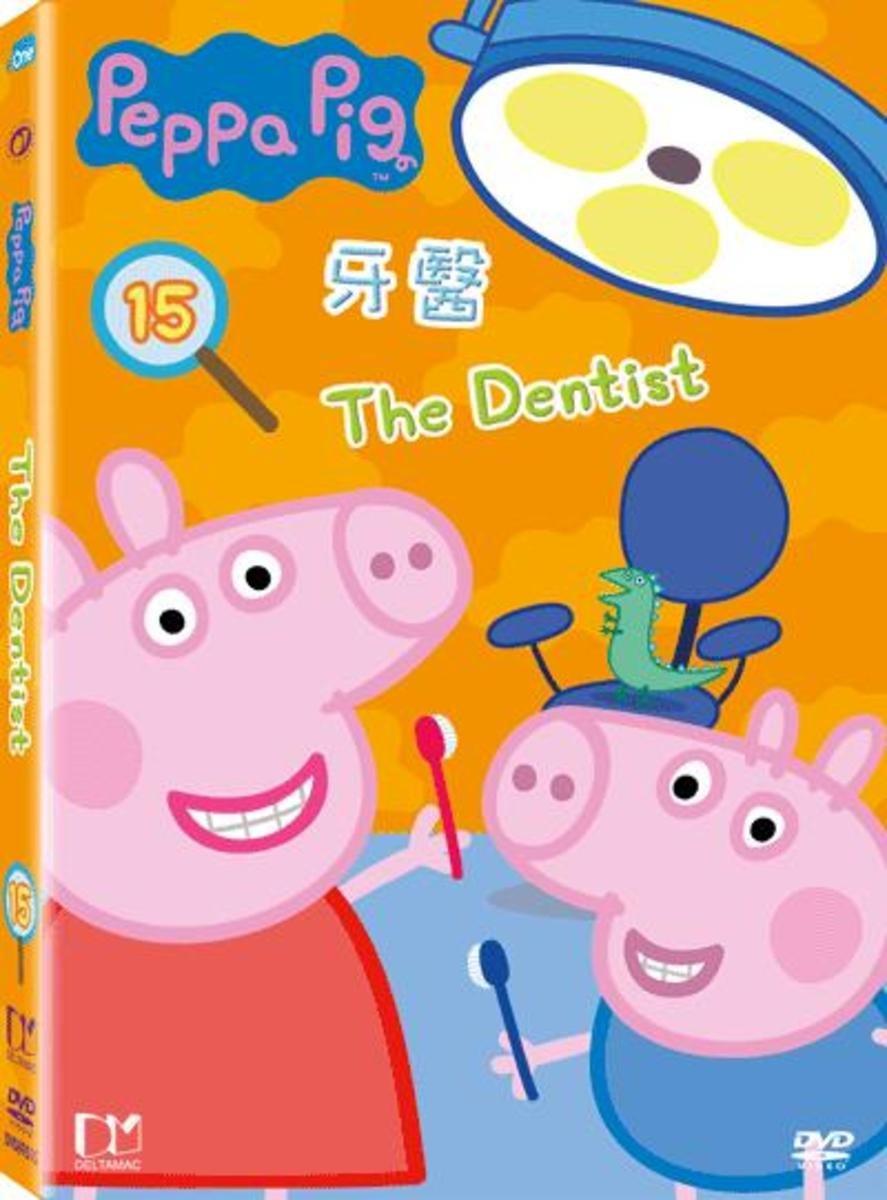 PEPPA PIG 第15輯 - 牙醫
