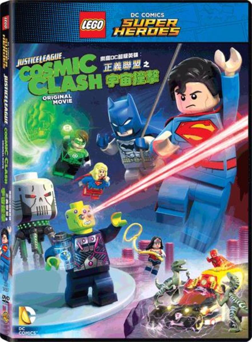 樂高DC超級英雄︰正義聯盟之宇宙撞擊