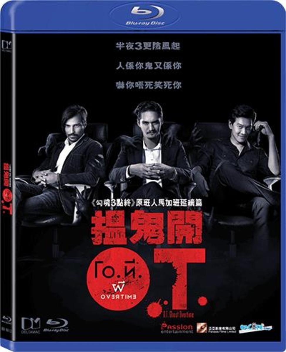 搵鬼開OT (BD)