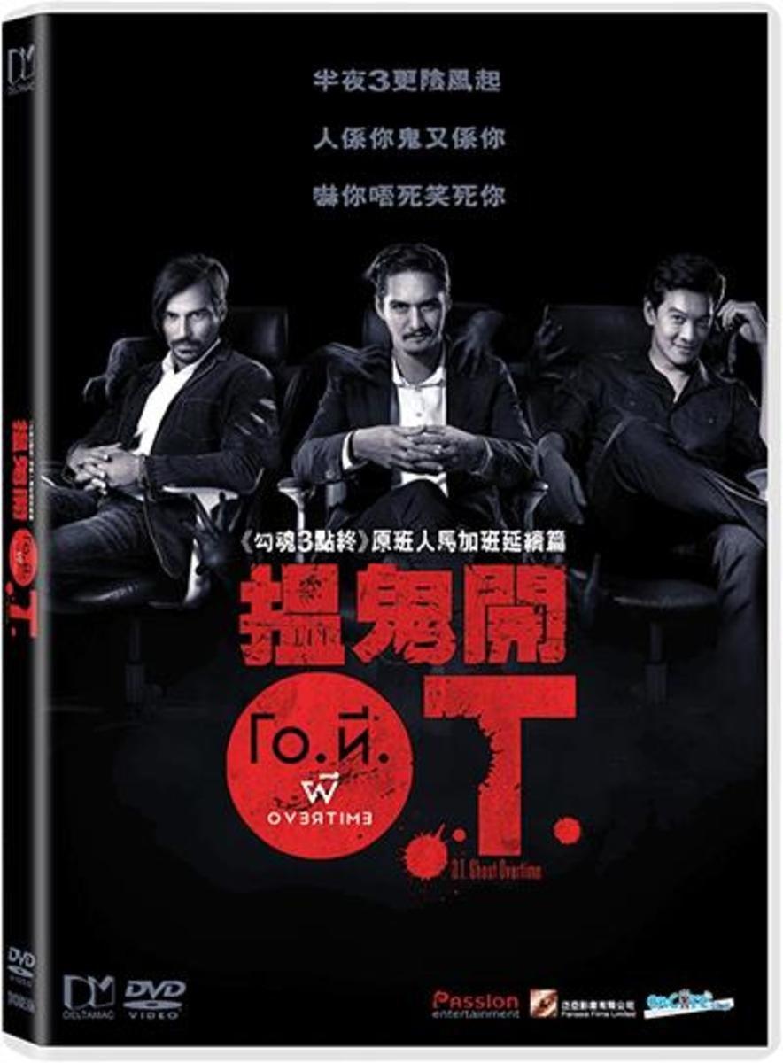 搵鬼開OT (DVD)