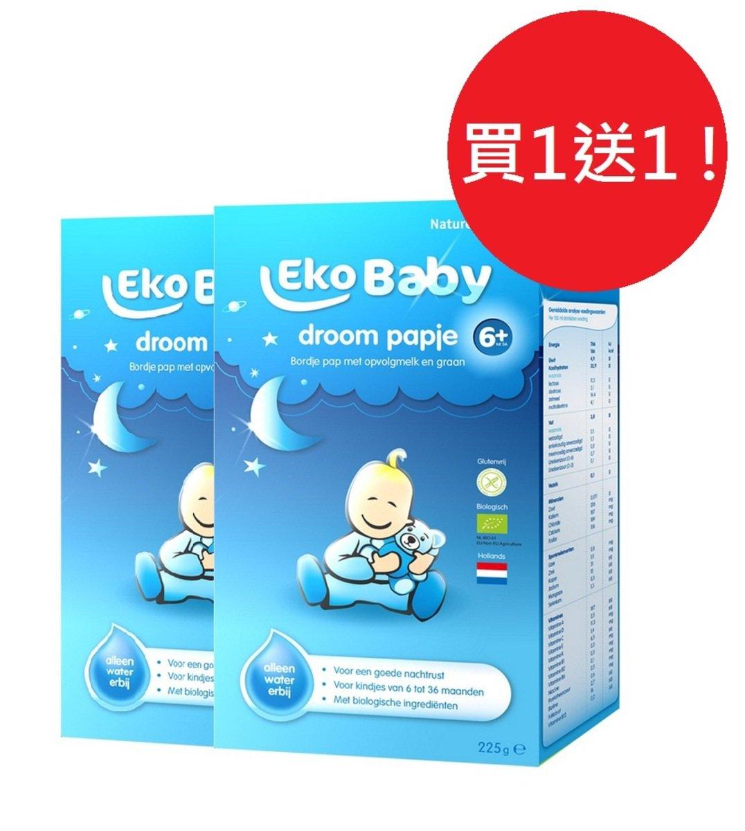 [買1送1!] 嬰幼兒優眠穀物奶粉