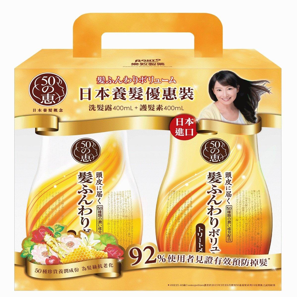 日本養髮優惠裝 - 養潤豐盈洗髮露+護髮素 (滋養型)