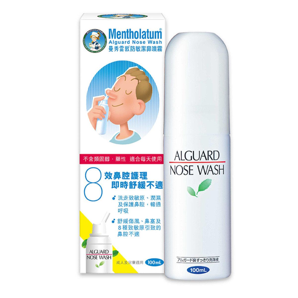 防敏潔鼻噴霧