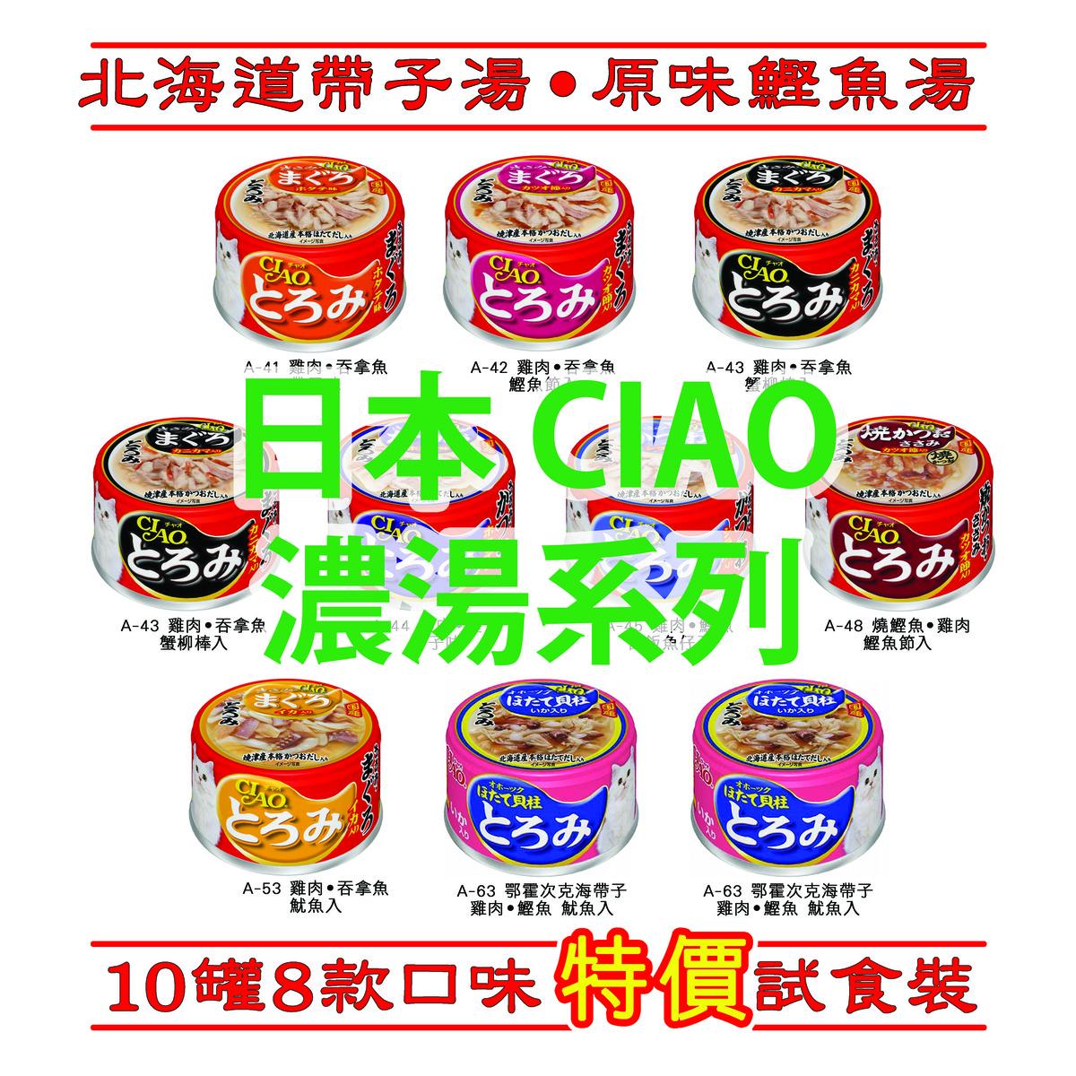 北海道帶子鰹魚湯‧原味鰹魚湯