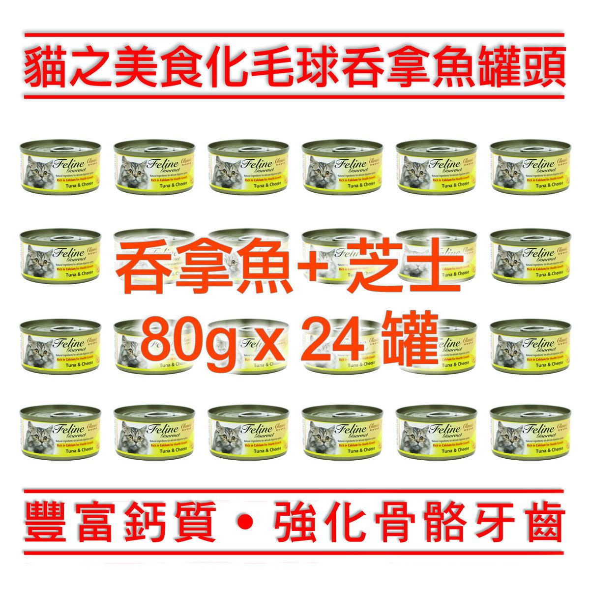 吞拿魚+芝士 - 化毛球 80g x 24 罐