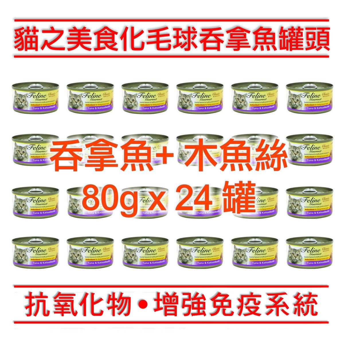 吞拿魚+柴魚 - 化毛球  80g x 24 罐