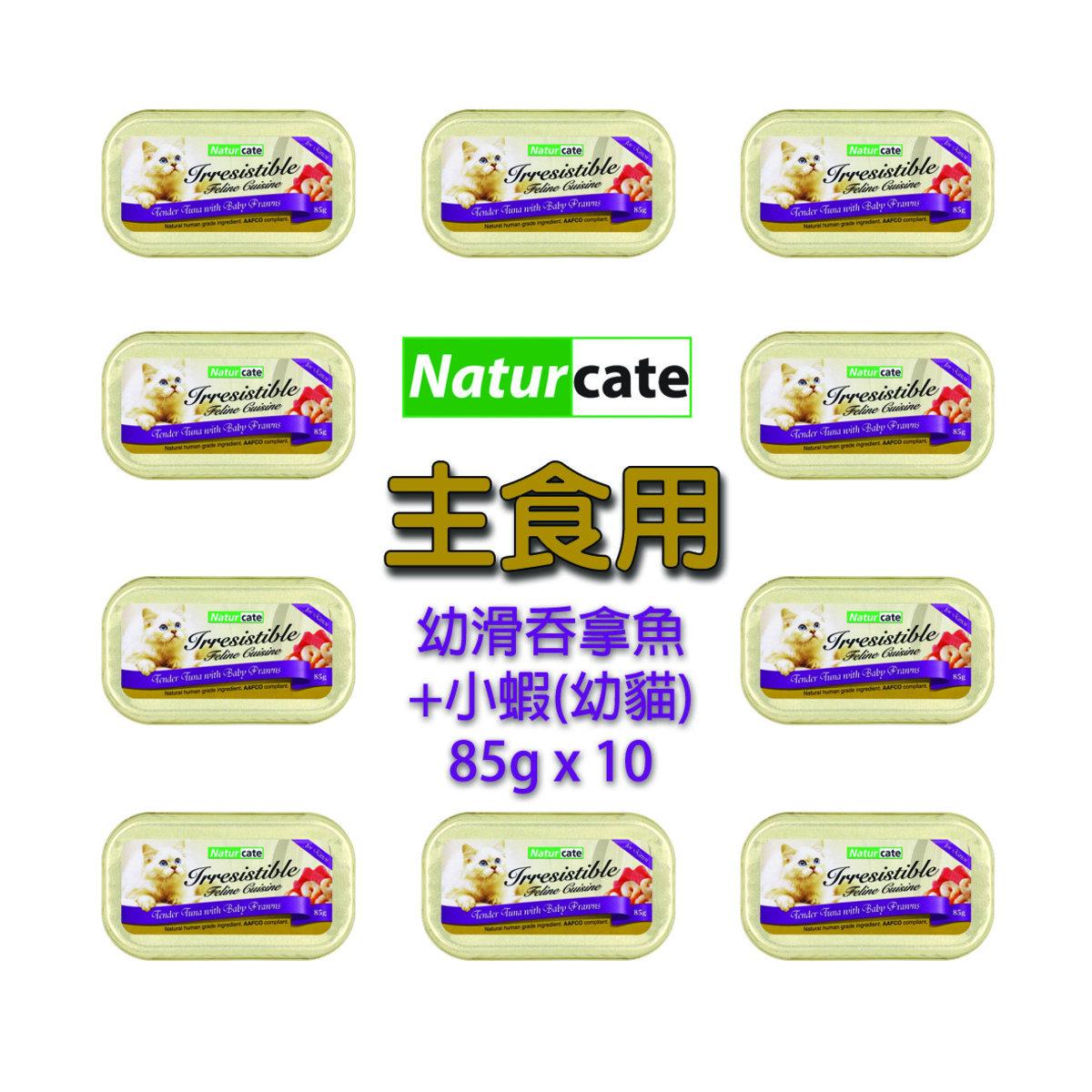 白肉吞拿魚+蝦 (幼貓) 85g - 10罐