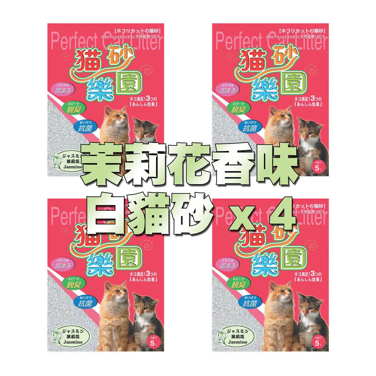 貓砂樂園白貓砂-茉莉花5L - 4包裝