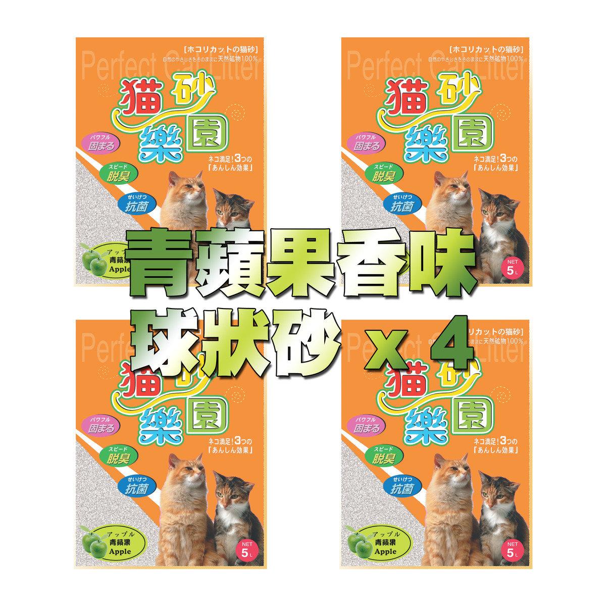 貓砂樂園球狀砂-青蘋果味5L-4包裝