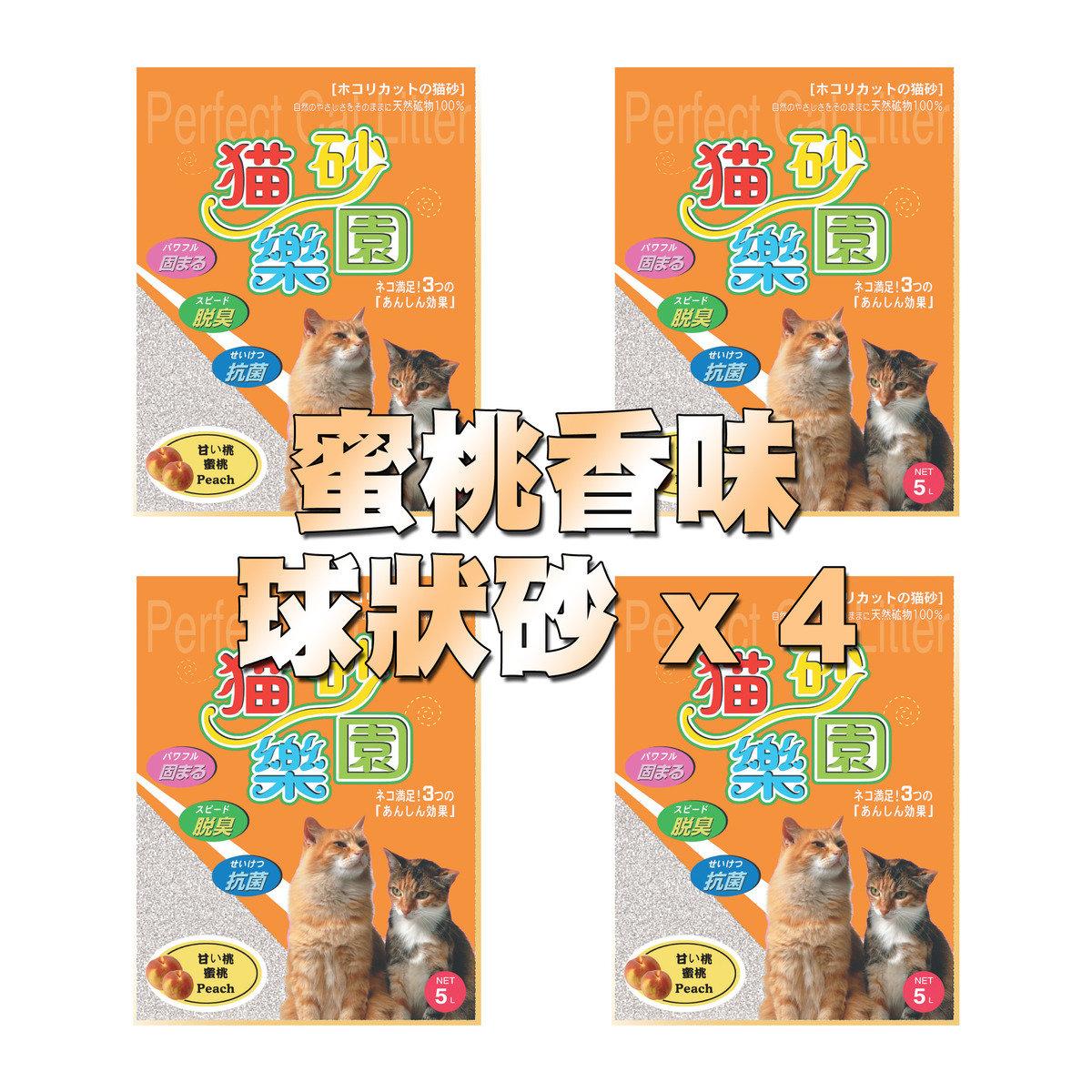 貓砂樂園球狀砂-桃味5L - 4包裝