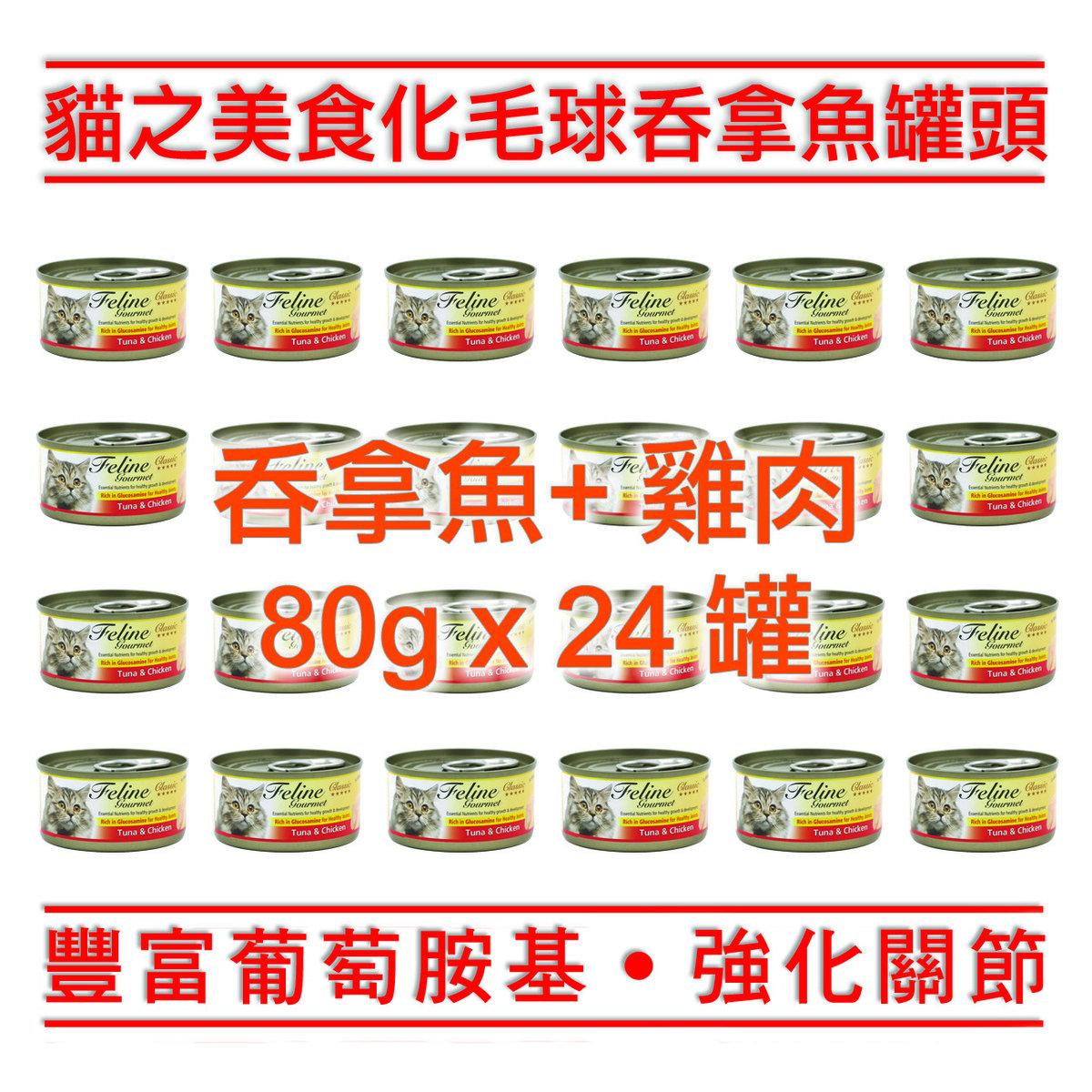 吞拿魚+雞肉 - 化毛球 80g x 24 罐