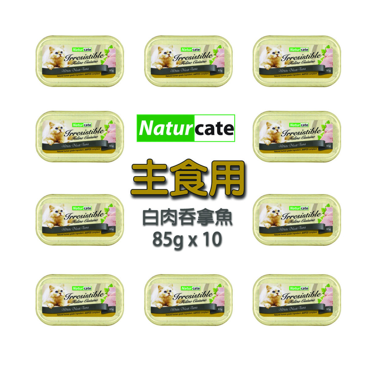 白肉吞拿魚 85g - 10罐