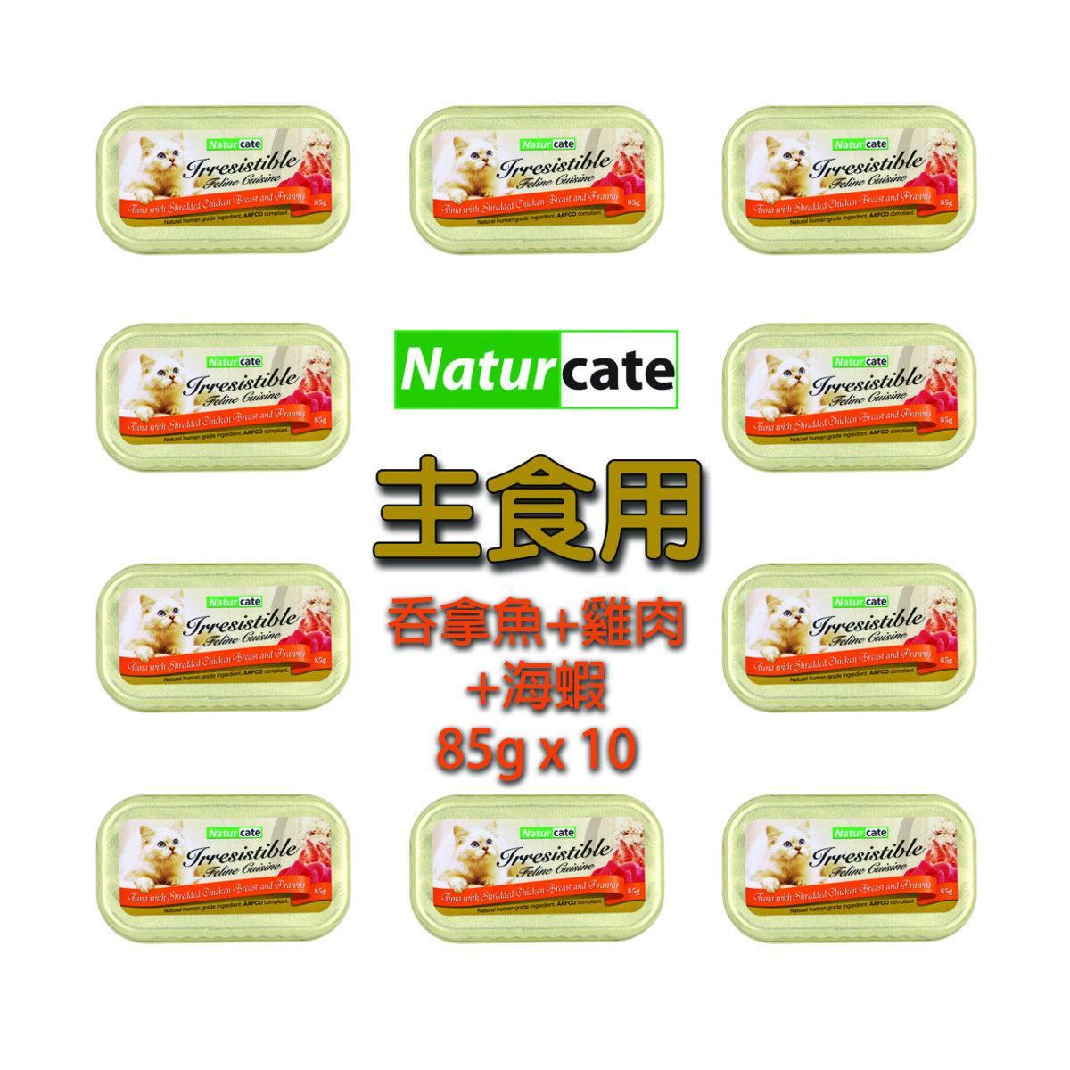 白肉吞拿魚+雞肉+蝦 85g - 10罐