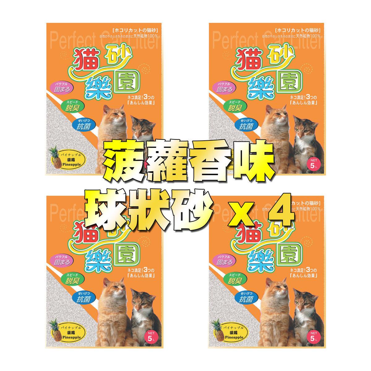 貓砂樂園球狀砂-菠蘿味5L - 4包裝