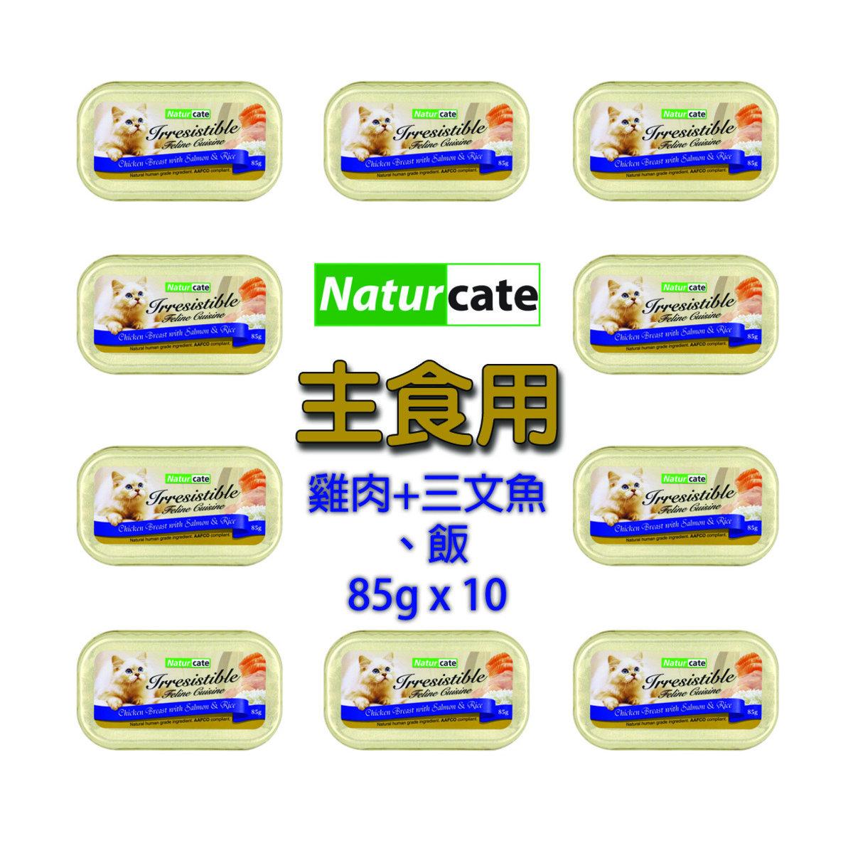 雞胸肉+三文魚、飯 85g - 10罐