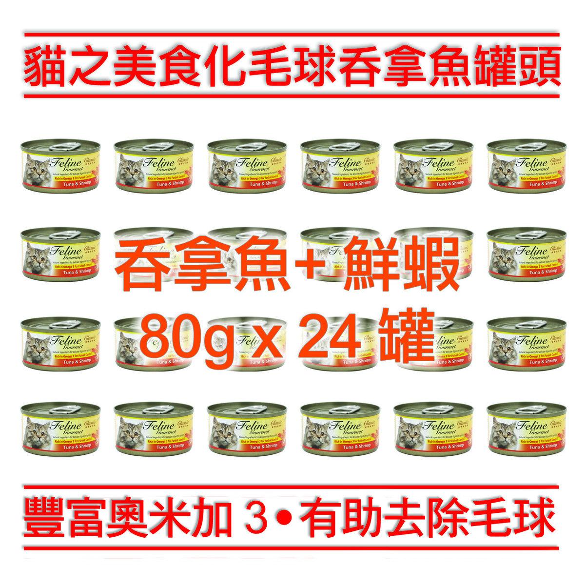 吞拿魚+蝦 - 化毛球  80g x 24 罐