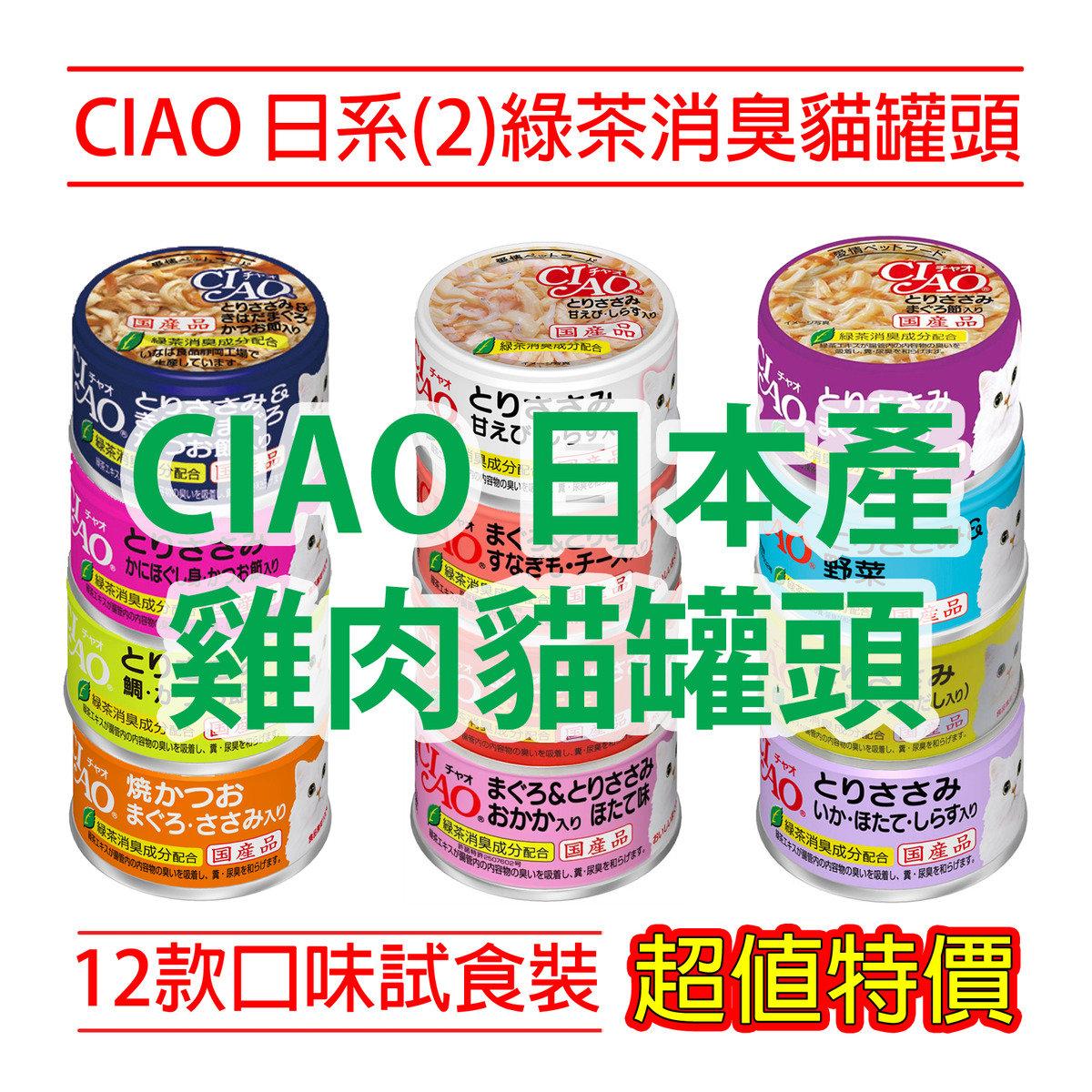 CIAO 日系(2)綠茶消臭貓罐頭