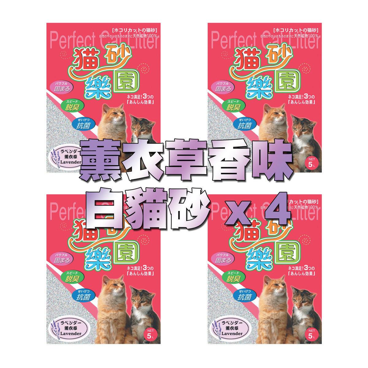 貓砂樂園白貓砂-薰衣草5L - 4包裝