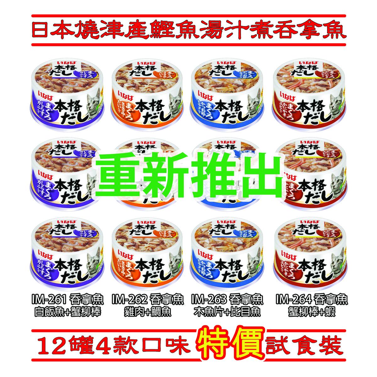 日本燒津產鰹魚湯汁煮吞拿魚