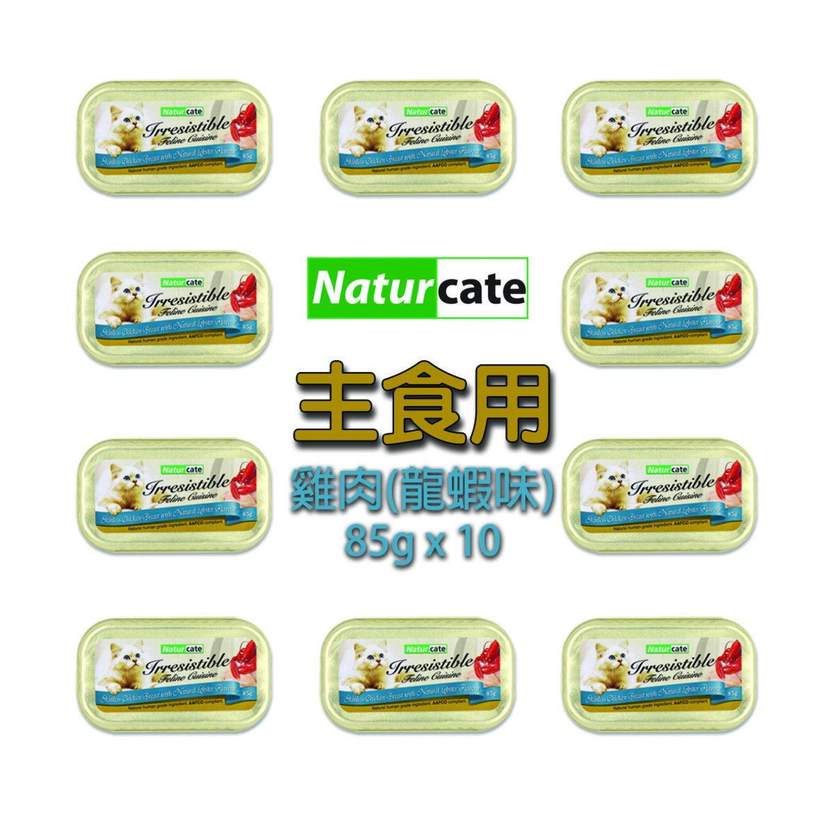 雞肉(龍蝦) 85g - 10罐