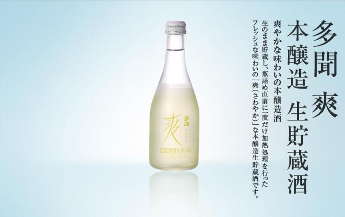 多聞 爽 本醸造 生貯蔵酒 (300ml)