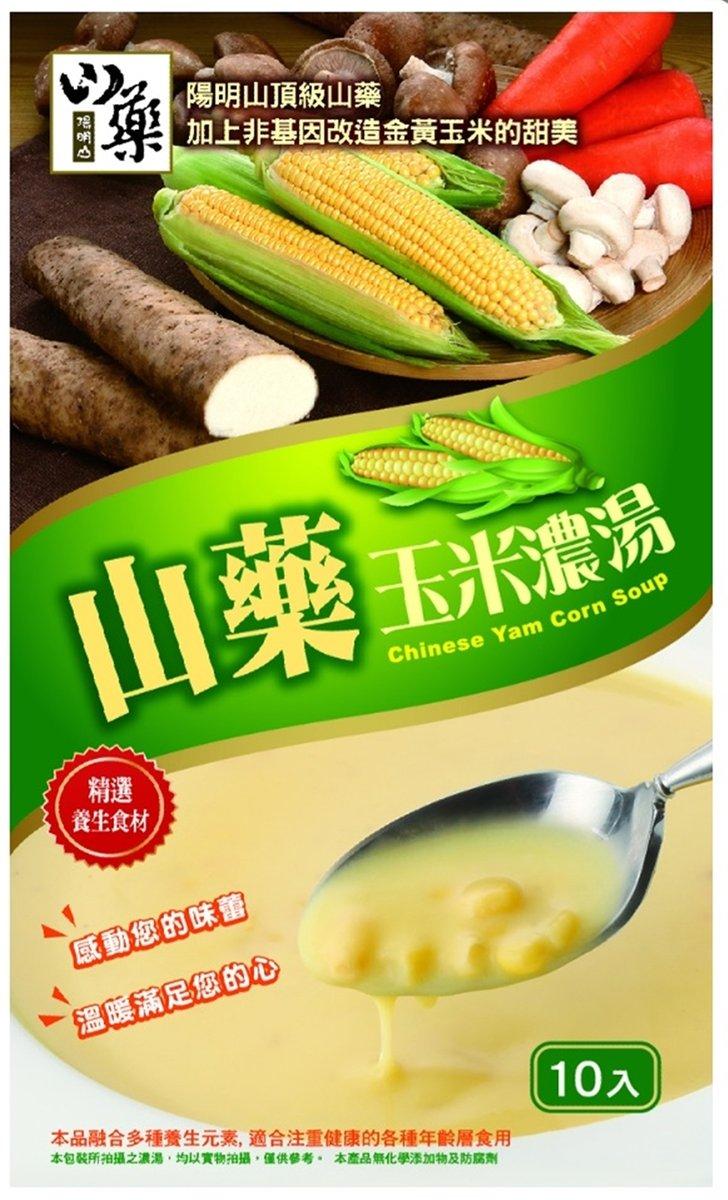 山藥玉米濃湯