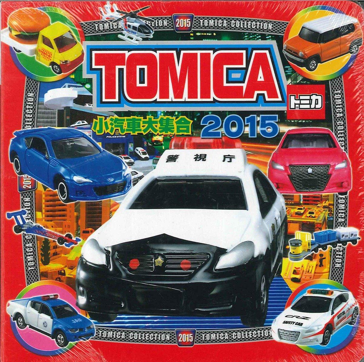 TOMICA小汽車大集合2015