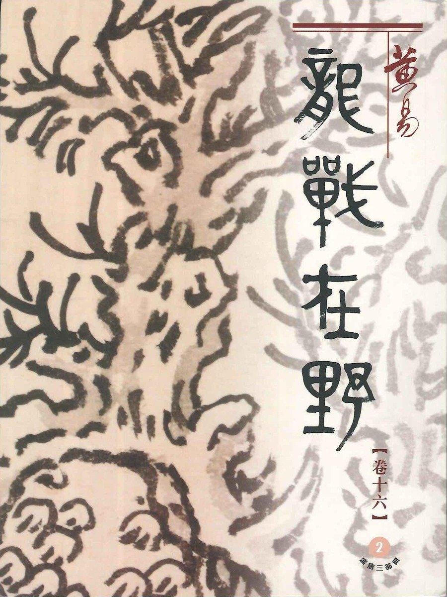 龍戰在野(卷十六)