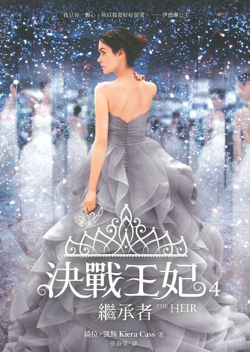 決戰王妃04