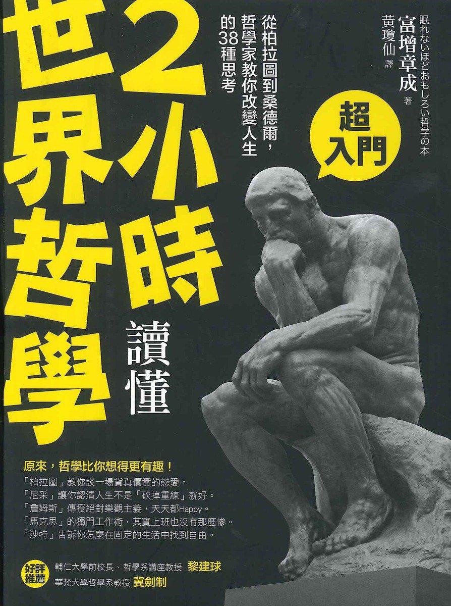 超入門2小時讀懂世界哲學
