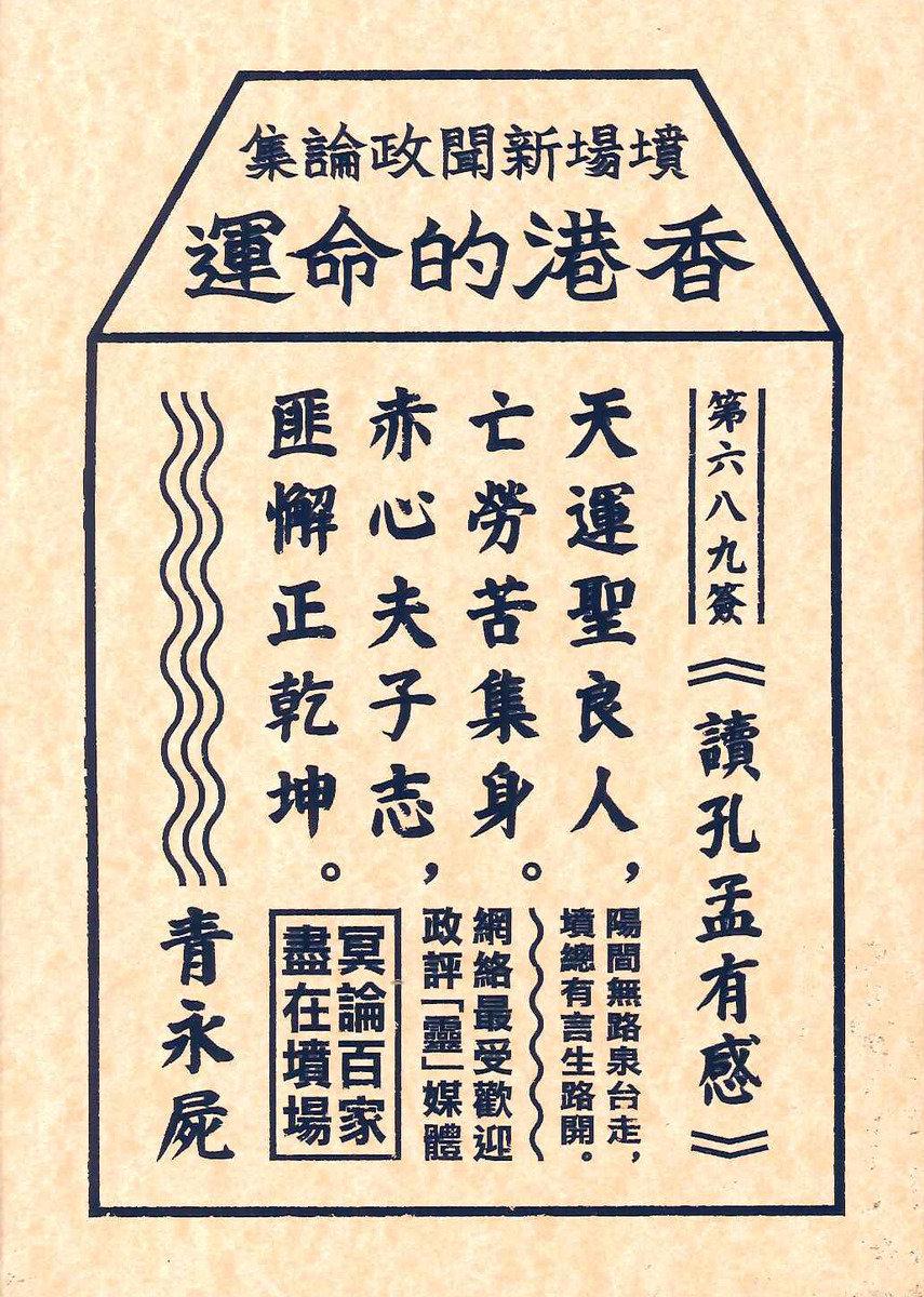 墳場新聞政論集-香港的命運