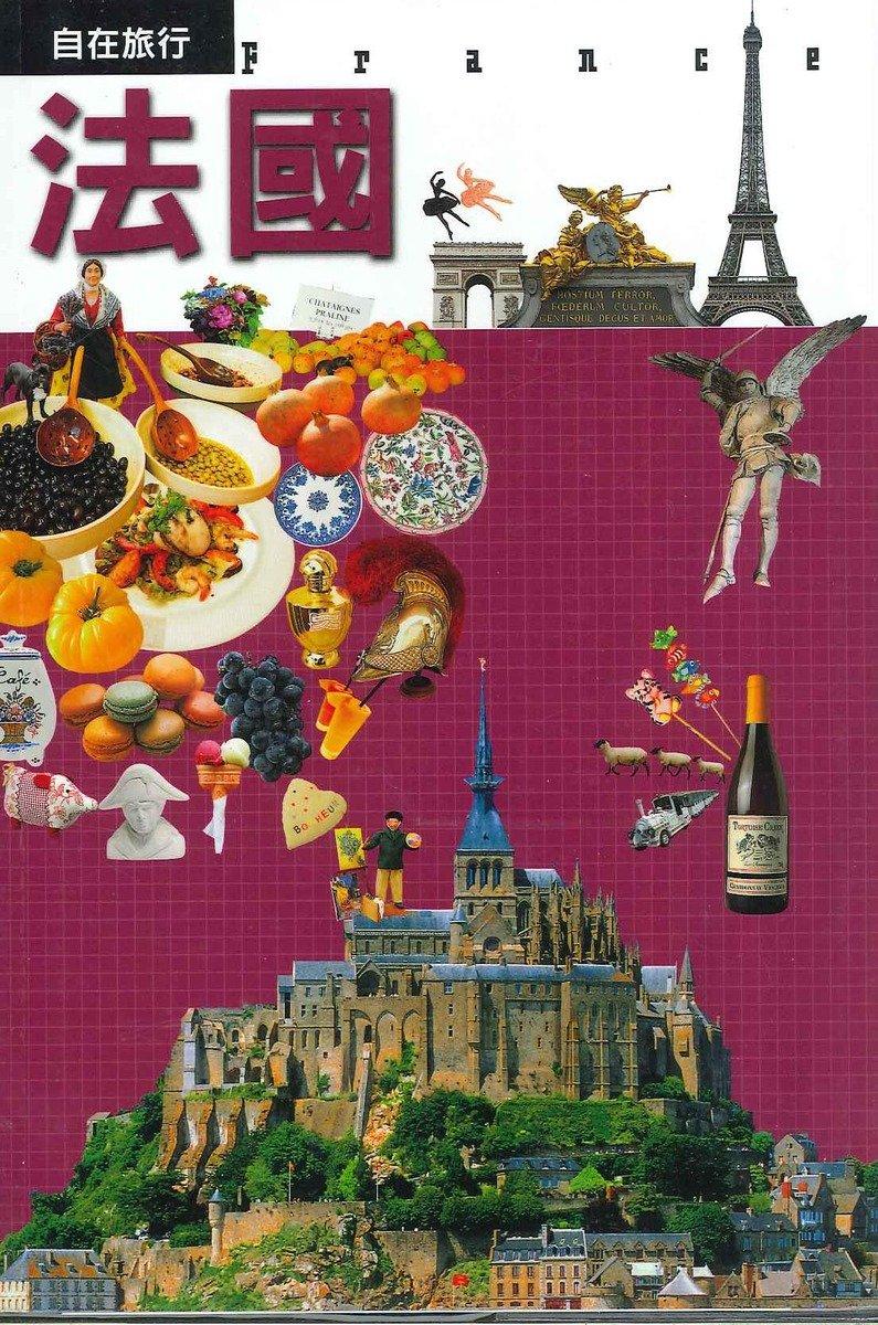 自在旅行- 法國
