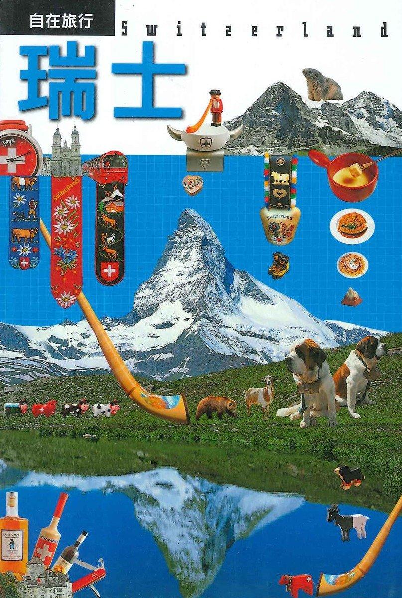 自在旅行-瑞士